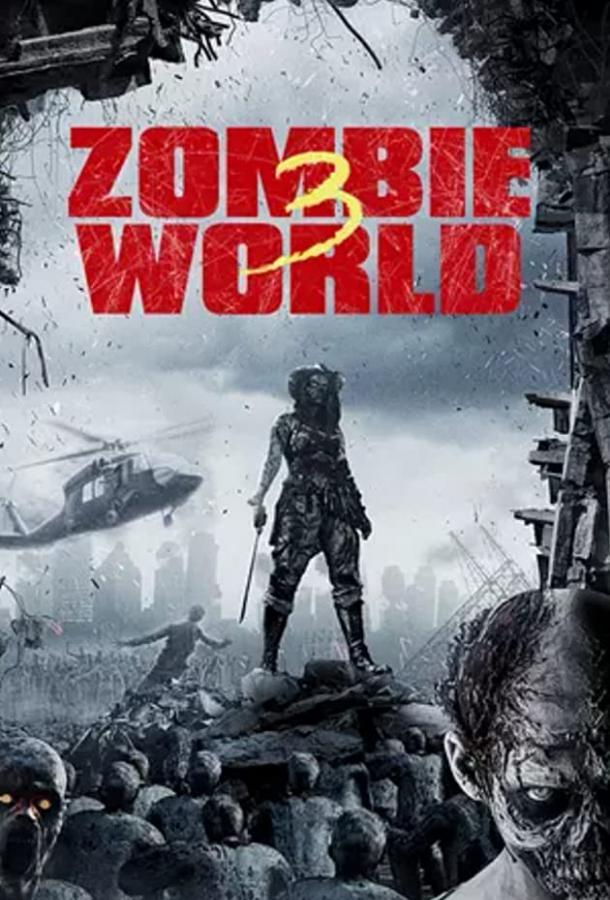 Мир зомби 3 (2020)