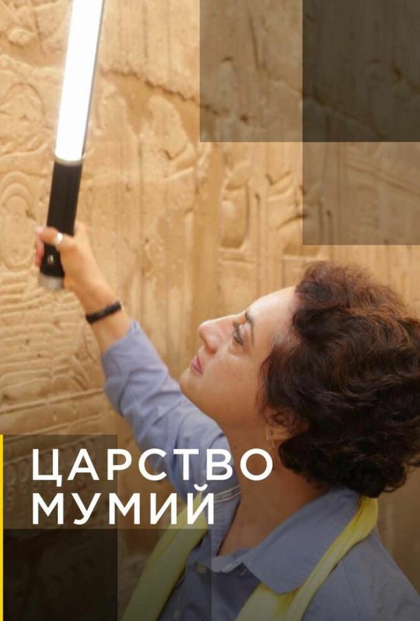 Царство мумий / Kingdom of the Mummies (2020)
