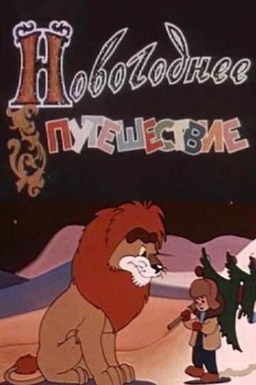 Новогоднее путешествие (1959) WEBDL