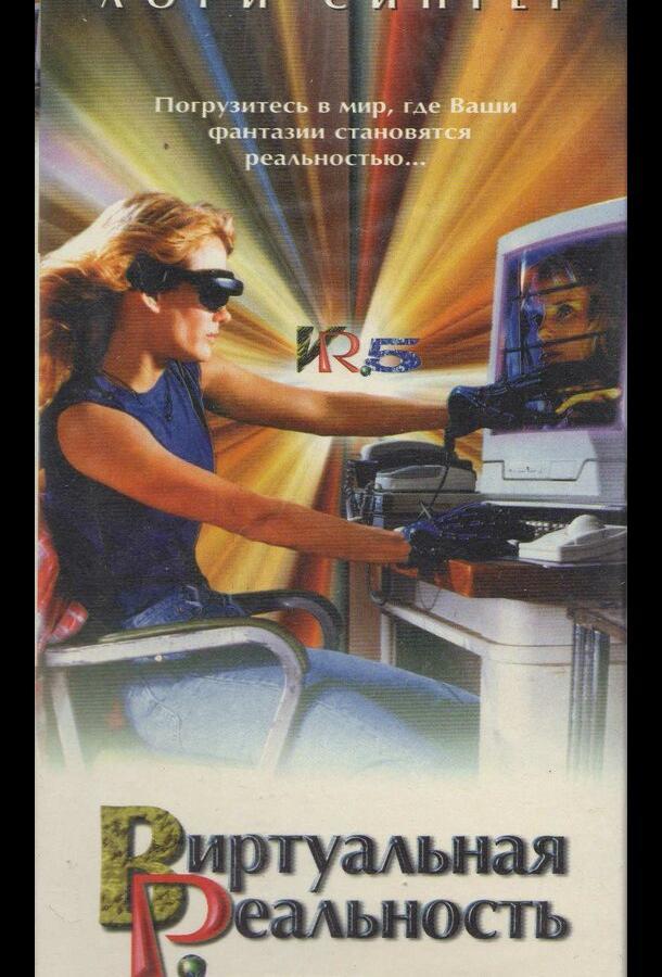 Виртуальная реальность / VR.5 (1995)