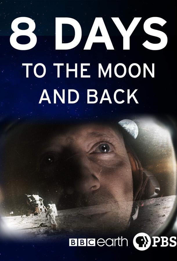 BBC. 8 дней: до Луны и обратно (2019)