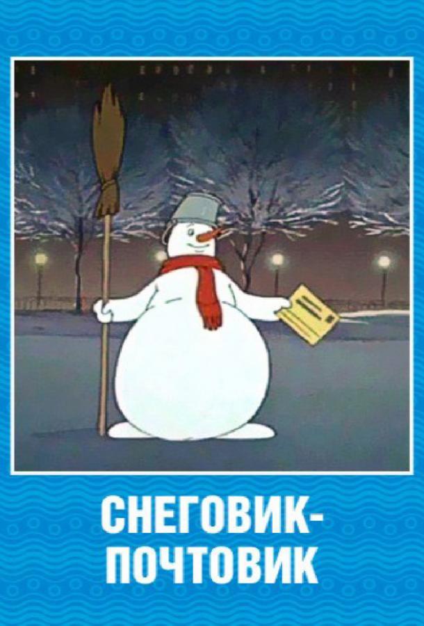 Снеговик-почтовик (1956)