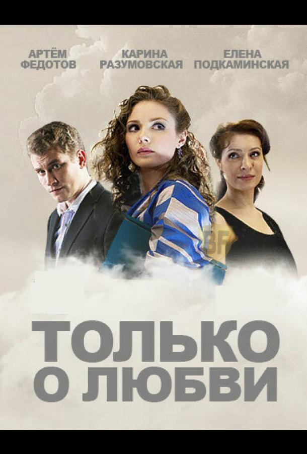 Только о любви (2012)