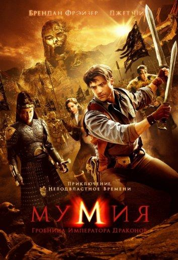 Мумия: Гробница Императора Драконов (2008) смотреть онлайн