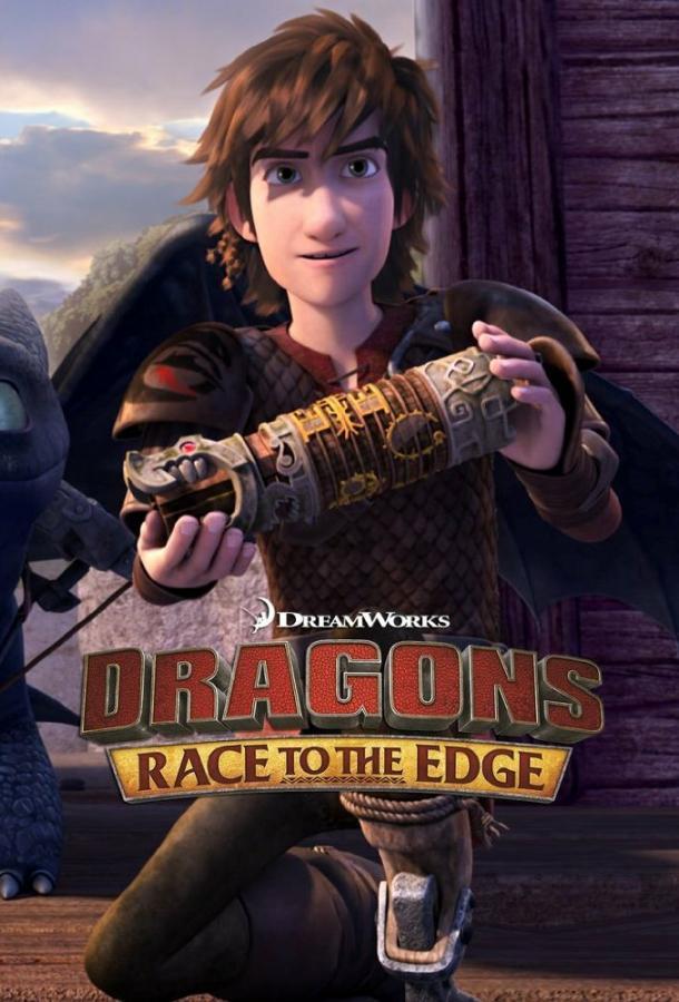 Драконы: Гонки по краю / Dragons: Race to the Edge (2015)