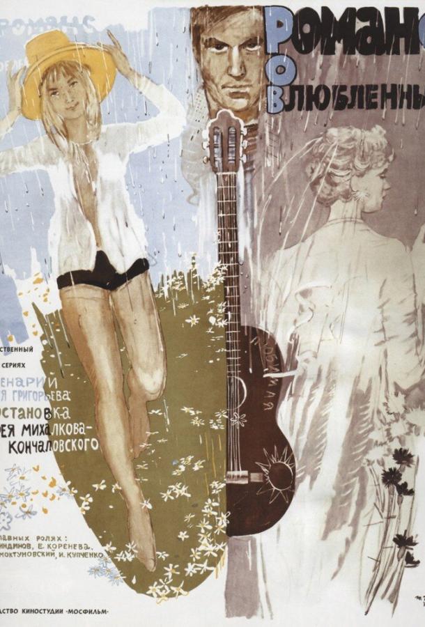 Романс о влюбленных (1974)