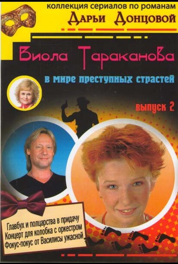 Виола Тараканова (2004)