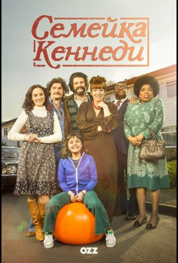 Семейка Кеннеди / The Kennedys (2015)