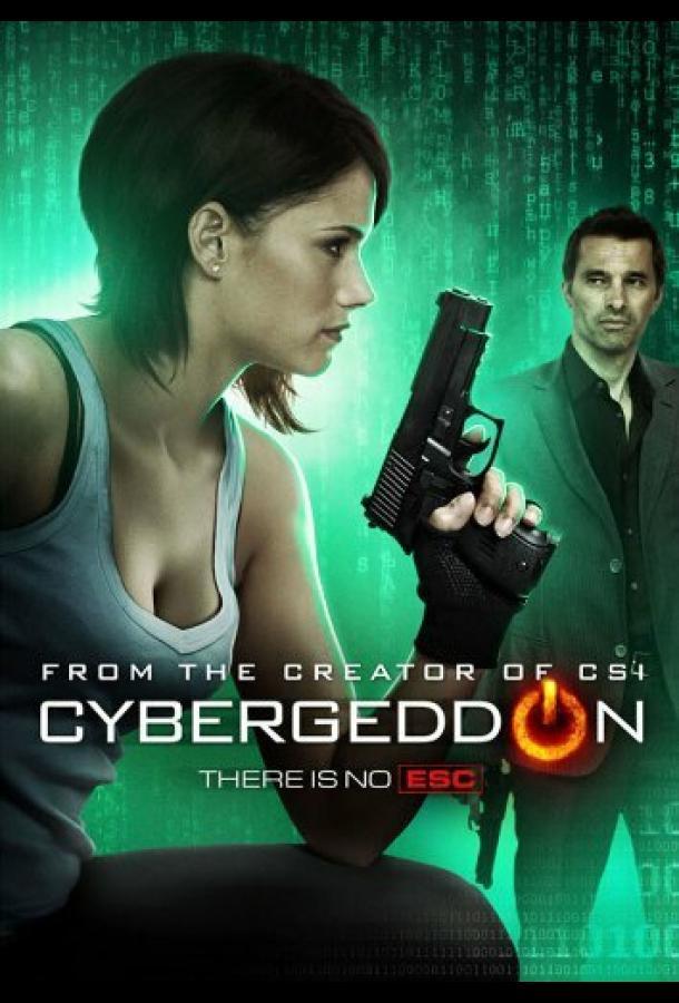 Кибергеддон / Cybergeddon (2012)