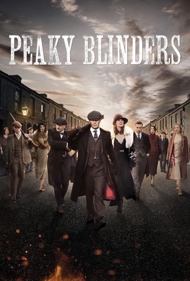 Острые козырьки / Заточенные кепки / Peaky Blinders (2013)