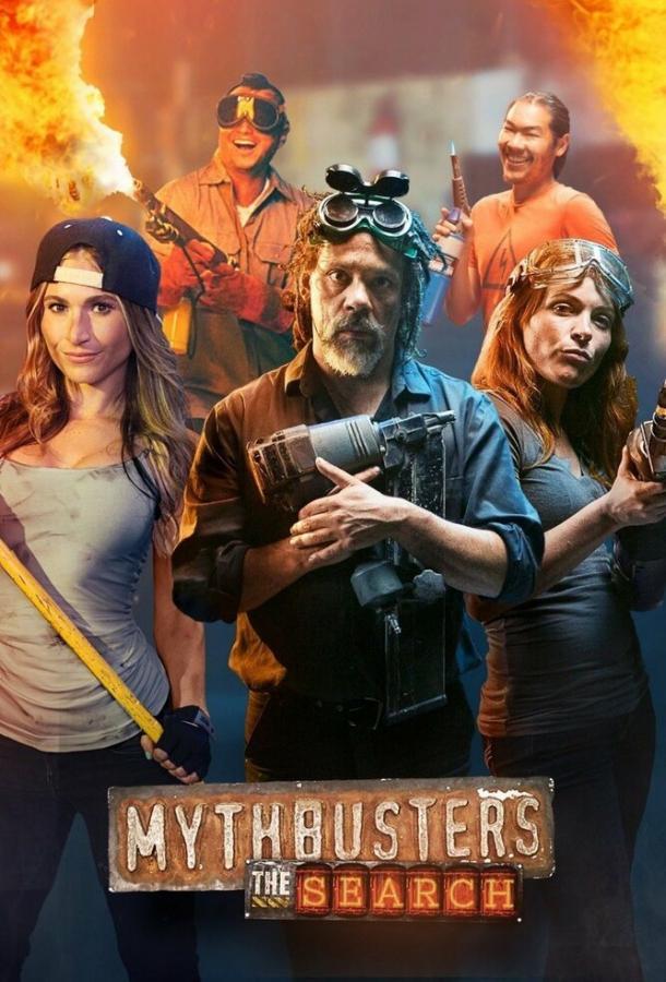 Разрушители легенд: Кастинг / MythBusters: The Search (2017)