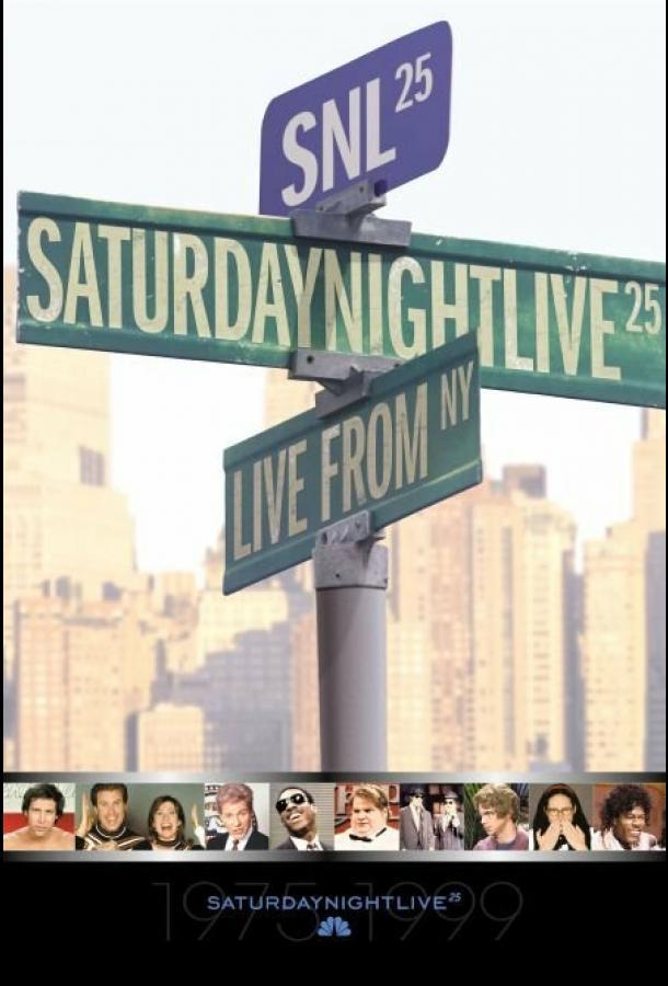Субботним вечером в прямом эфире / Saturday Night Live (1975)