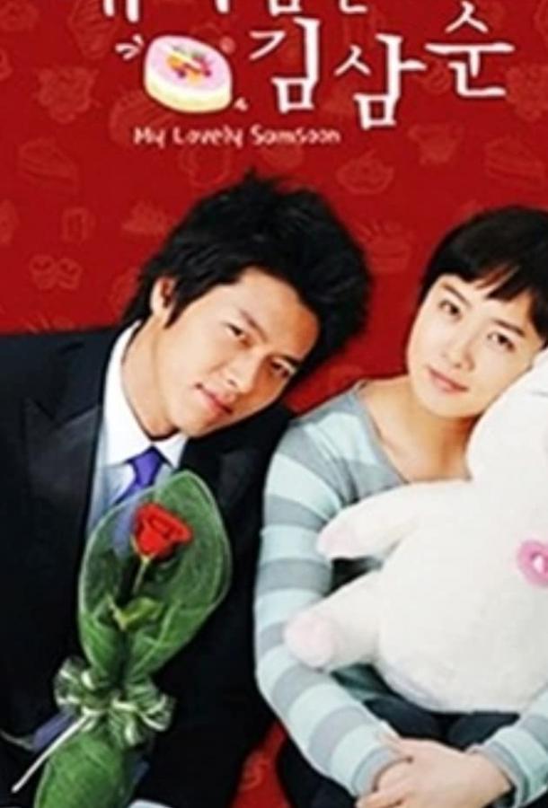 Меня зовут Ким Сам-сун / Nae ireumeun Kim Sam-soon (2005)