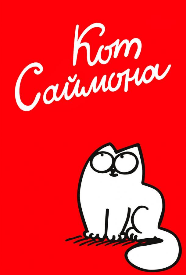 Кот Саймона / Simon's Cat (2008)