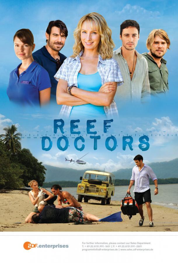 Врачи с острова Надежды / Reef Doctors (2013)
