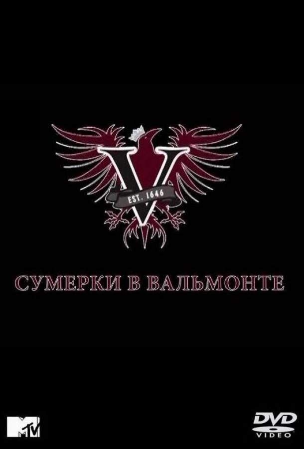 Сумерки в Вальмонте / Valemont (2009)