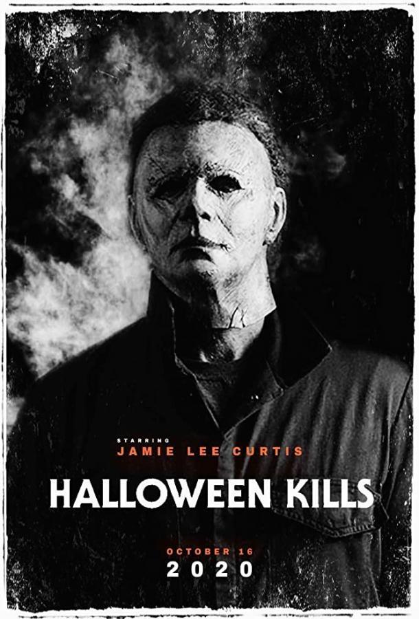 Хэллоуин убивает / Halloween Kills (2020) смотреть онлайн