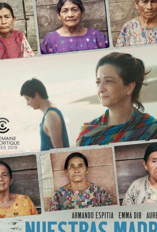Наши матери (2019) смотреть бесплатно онлайн