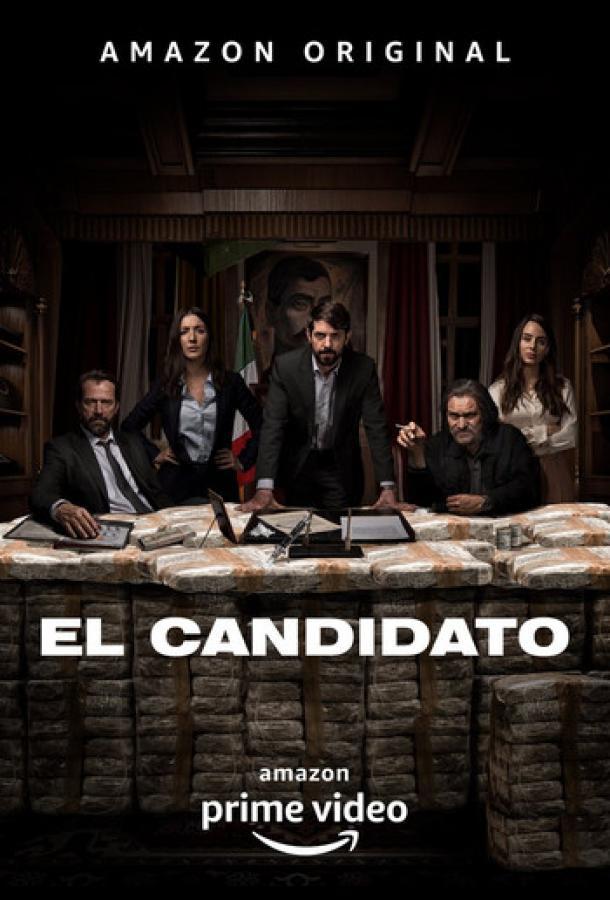 Кандидат (2020)