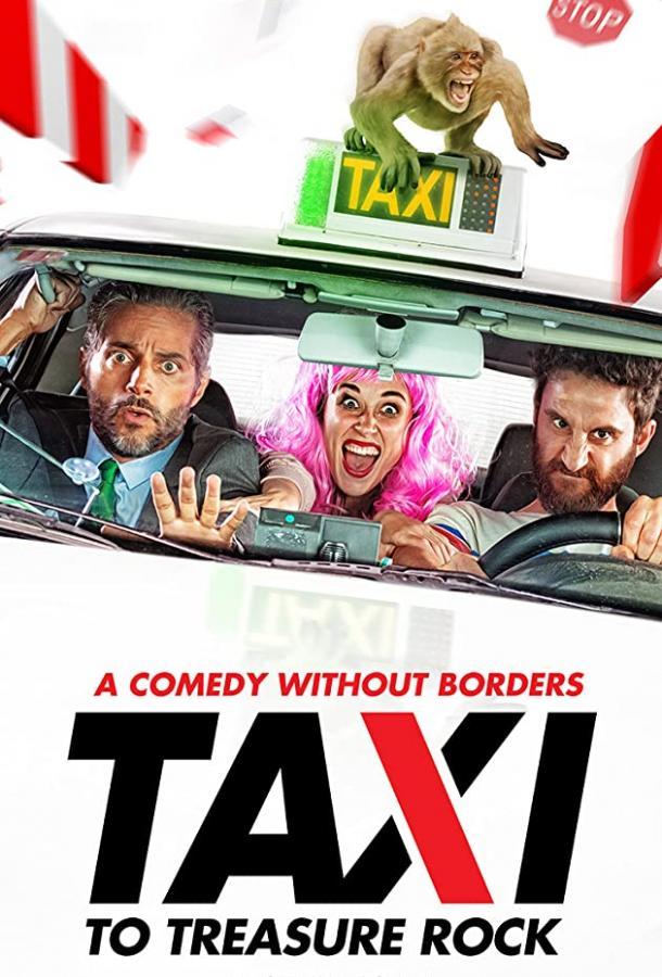 Такси к Гибралтарской скале