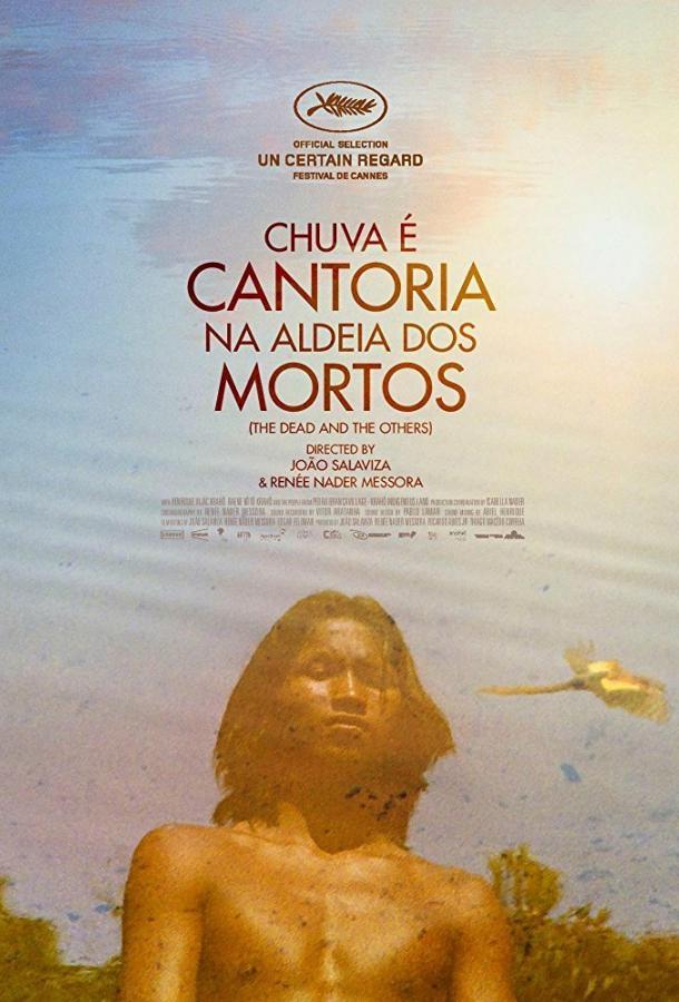 Дождь — это пение в деревне мёртвых / Chuva É Cantoria Na Aldeia Dos Mortos (2018) смотреть онлайн