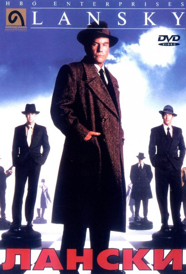 Лански / Lansky (1999)