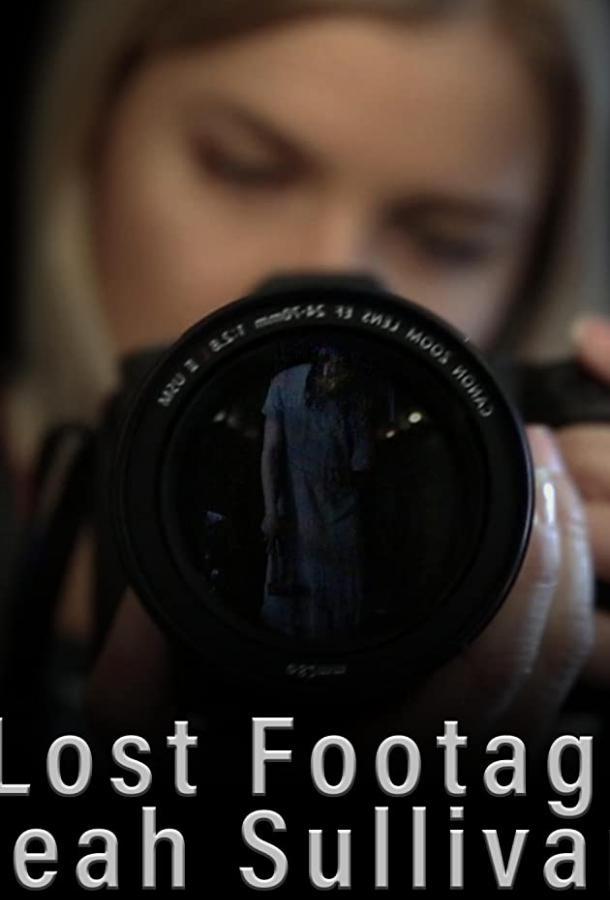 Потерянная видеозапись Лии Салливан / The Lost Footage of Leah Sullivan (2018) смотреть онлайн