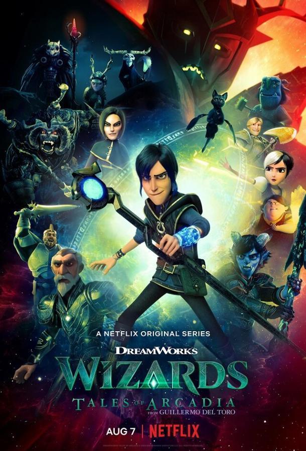 Волшебники: Сказки Аркадии (2020)