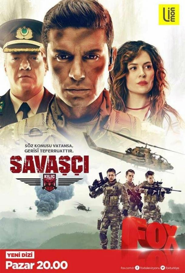 Воин / Savasci (Warrior) (2017)