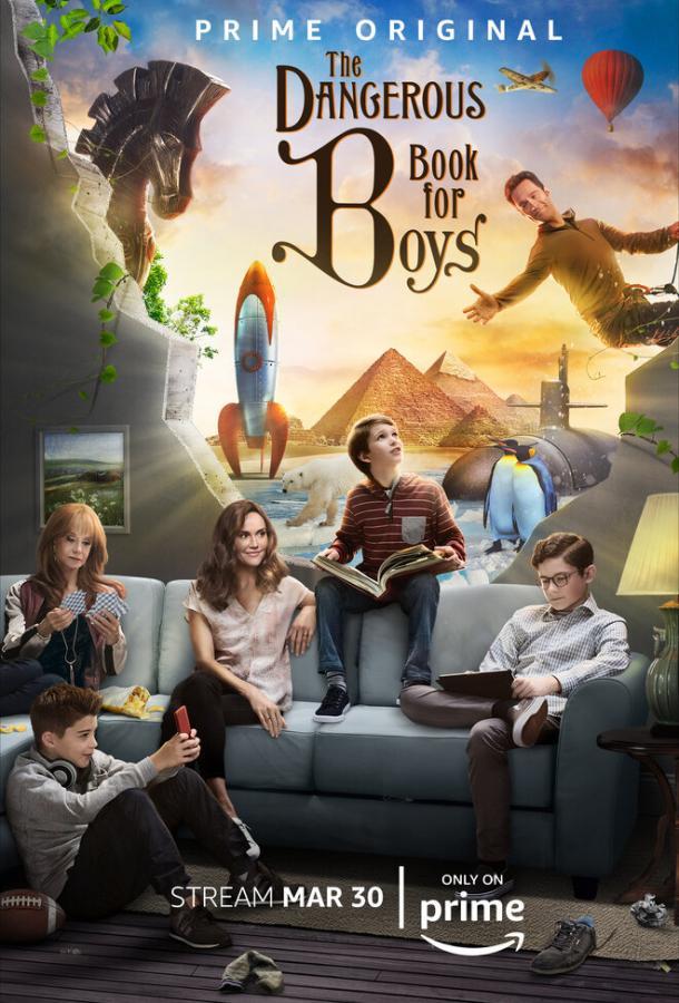 Опасная книга для мальчиков (2018)