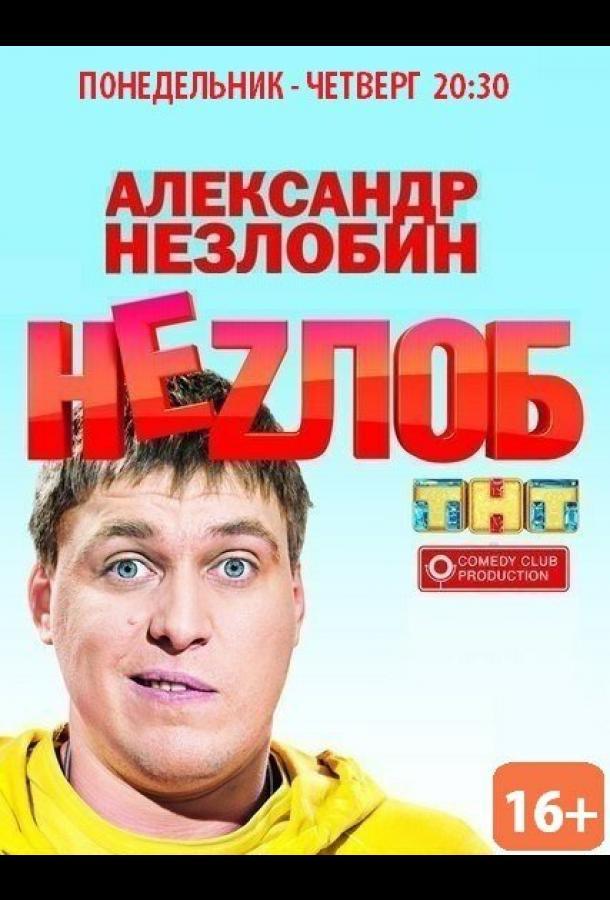Неzлоб (2013)