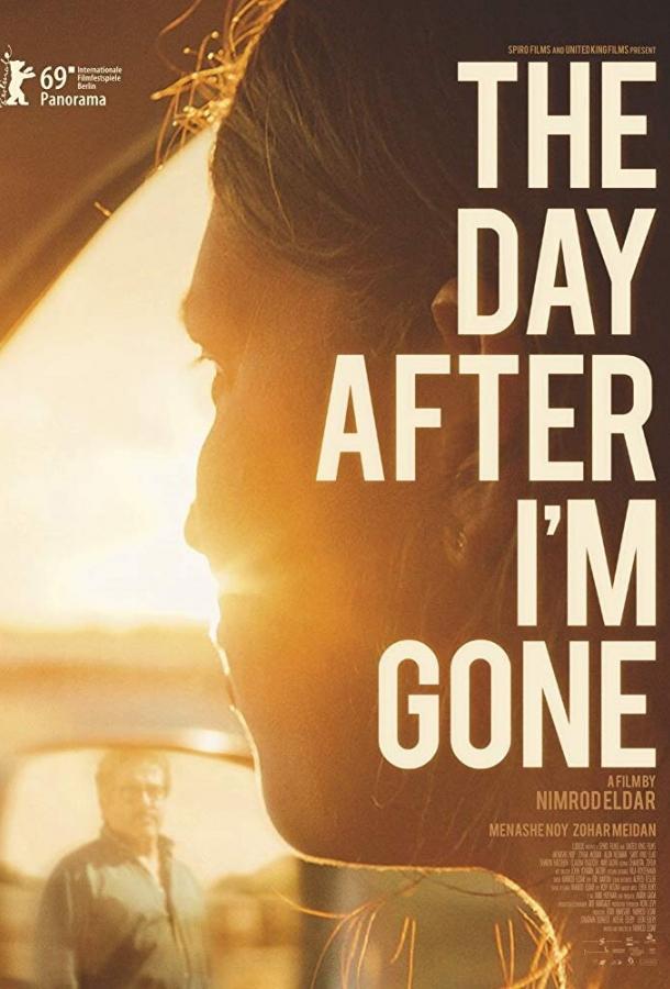 После моего ухода (2019)