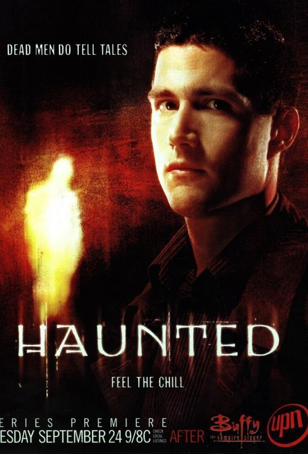 Говорящий с призраками / Haunted (2002)