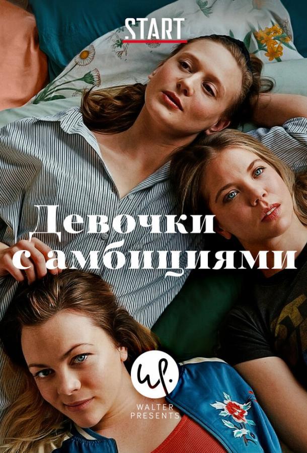 Девочки с амбициями (2015)