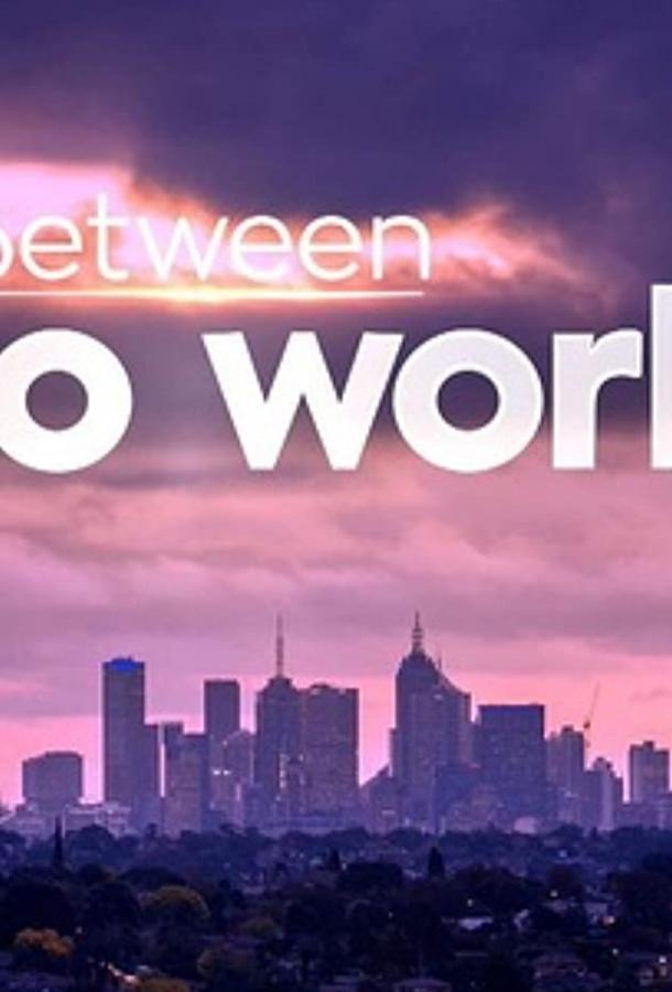 Между двух миров (2019)