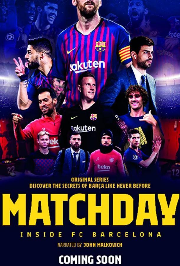 Matchday: Изнутри ФК Барселона  (2019) 1 сезон 8 серия.