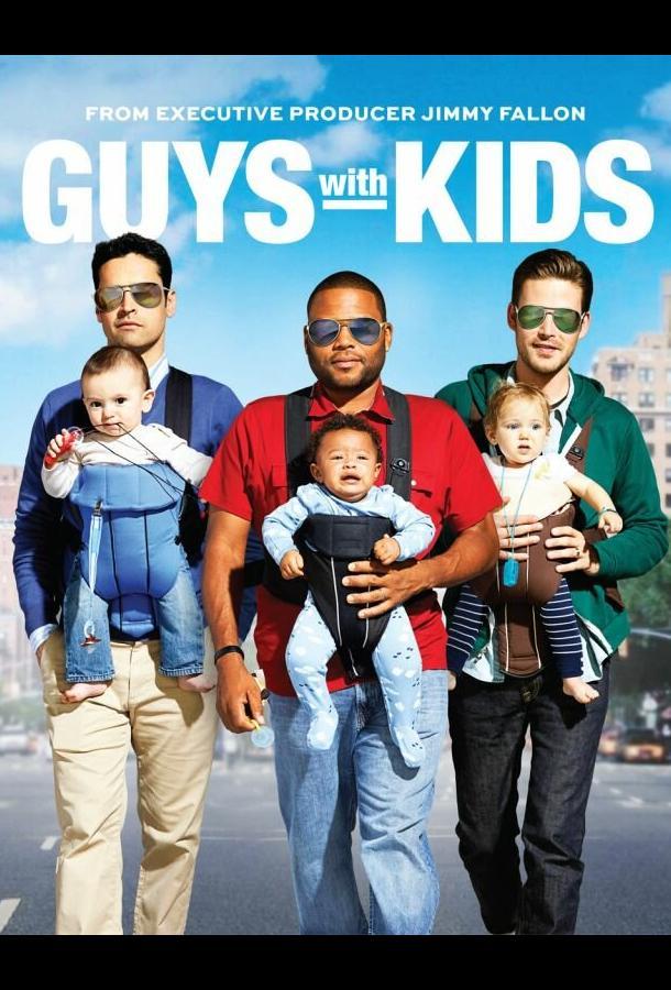 Парни с детьми / Guys with Kids (2012) смотреть онлайн 1 сезон