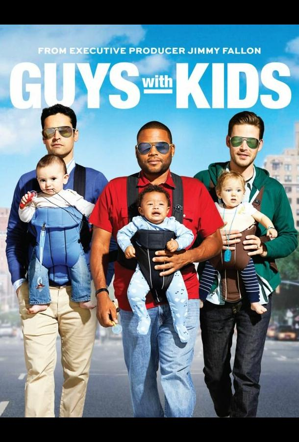 Парни с детьми / Guys with Kids (2012)
