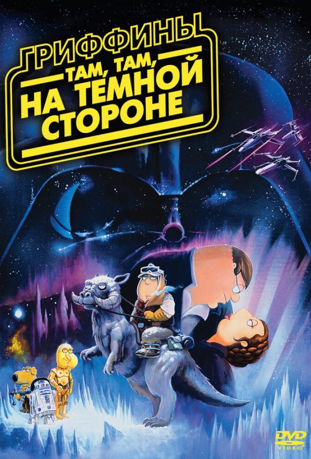 Гриффины: Там, там, на темной стороне / Family Guy: Something, something, something, Dark Side (2009)