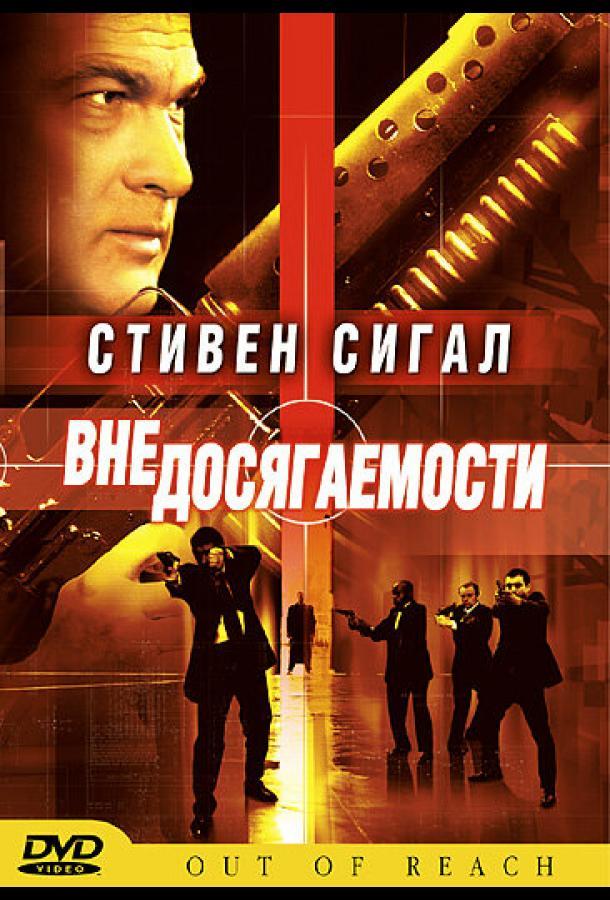 Вне досягаемости / Out of Reach (2004)