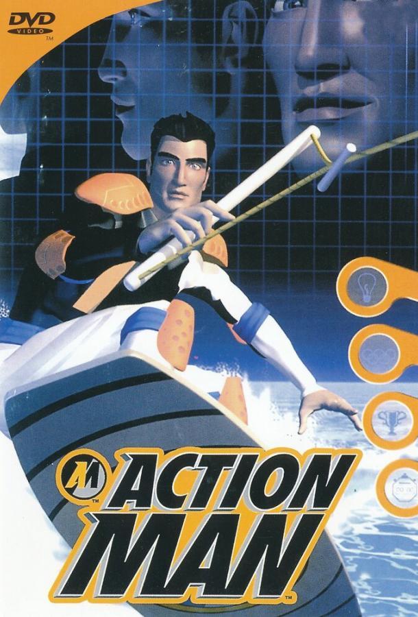 Экшн Мен / Action Man (2000)