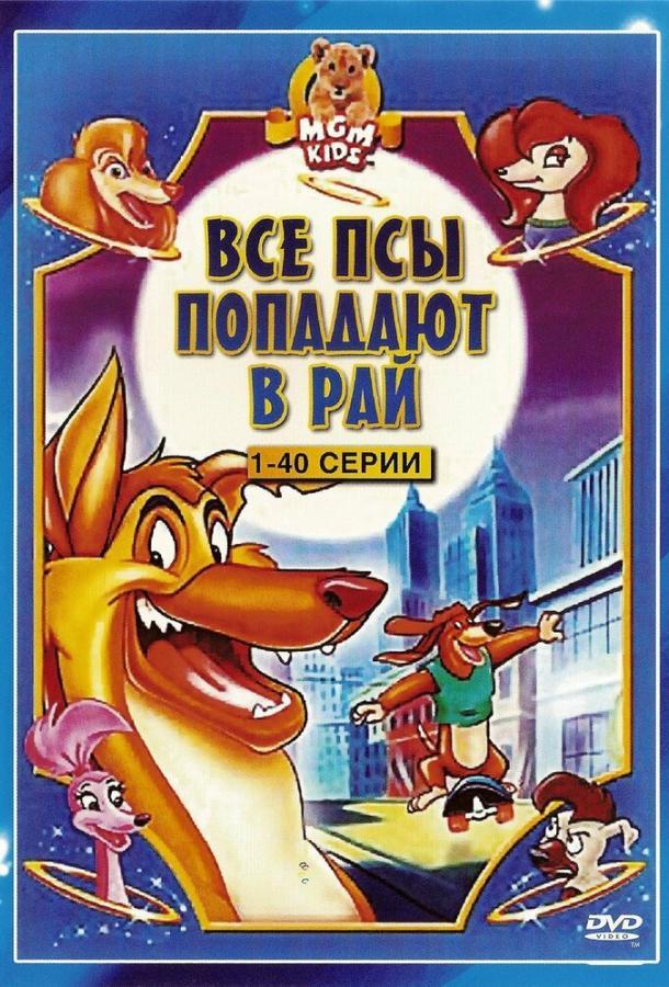 Все псы попадают в рай / All Dogs Go to Heaven: The Series (1996)