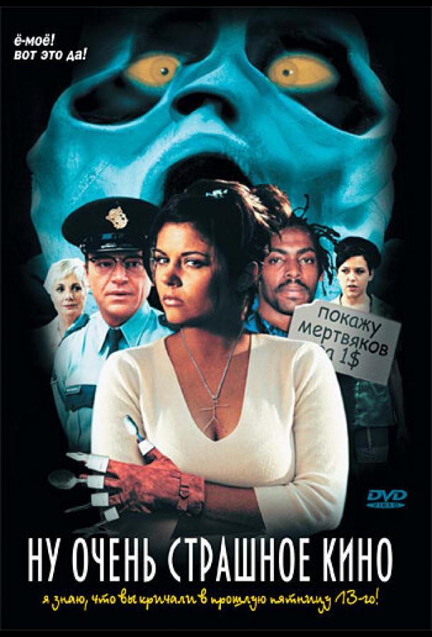 Ну очень страшное кино (2000)