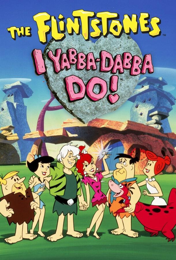 Флинтстоуны: Ябба-Дабба-Ду! / I Yabba-Dabba Do! (1993)