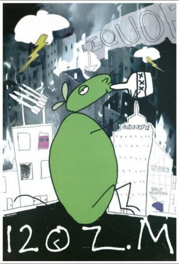 Пол-литровая мышь (2005)
