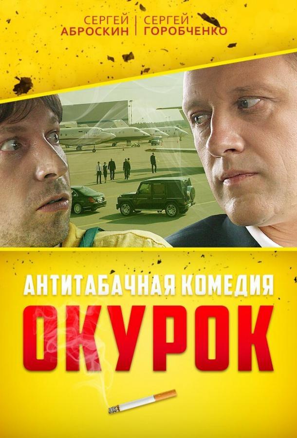 Окурок (2017)