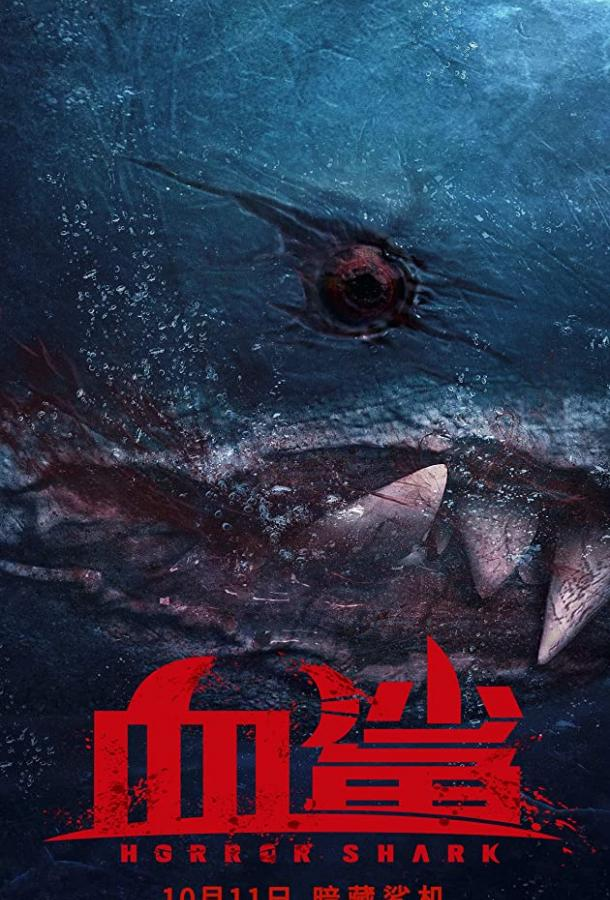 Акула ужасов / Кровавая акула (2020)