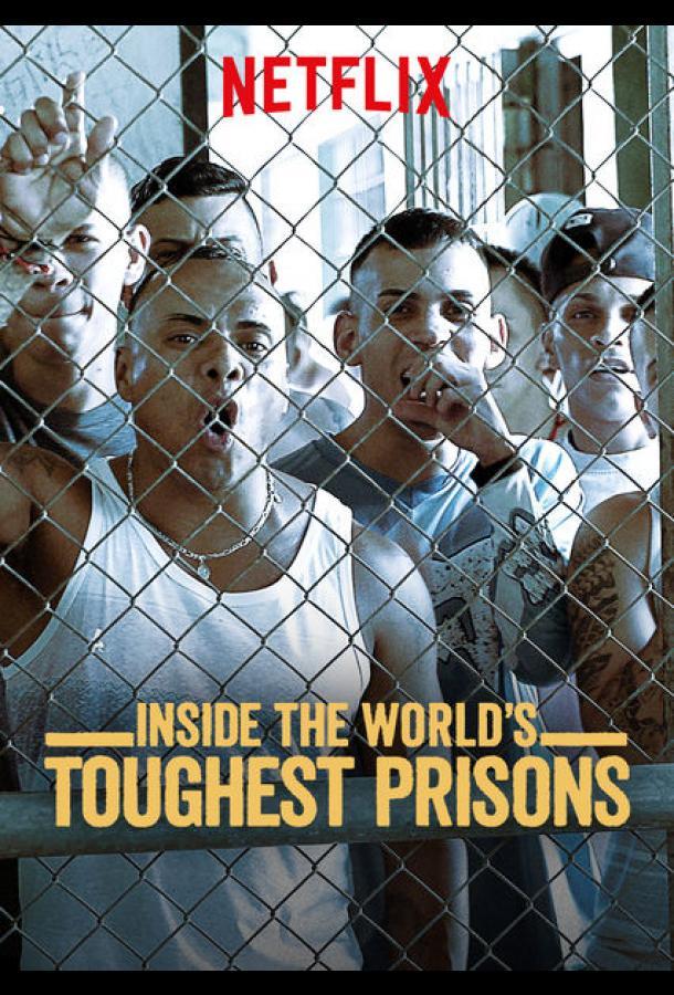 Внутри самых жестоких тюрем мира (2016)