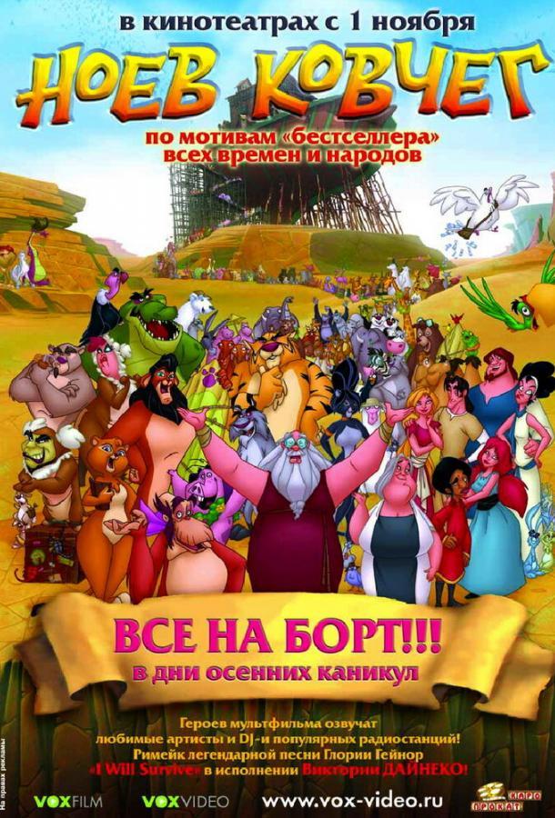 Ноев ковчег / El arca (2007) смотреть онлайн