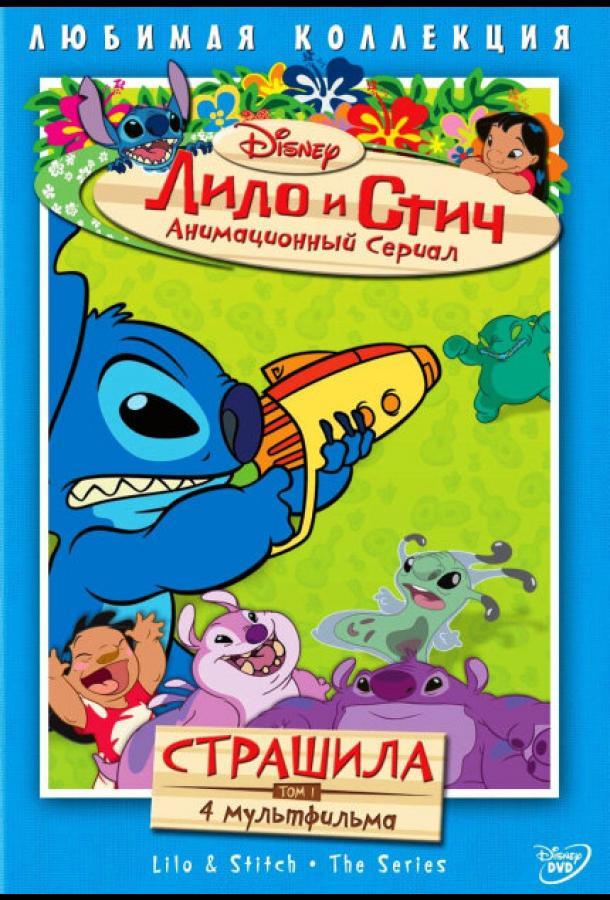 Лило и Стич / Lilo & Stitch: The Series (2003)